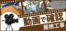 福山市、尾道市、府中市、神石高原町やその周辺のエリア、その他地域の屋根工事を動画で確認