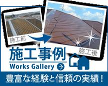 福山市、尾道市、府中市、神石高原町やその周辺のエリア、その他地域の施工事例