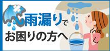 福山市、尾道市、府中市、神石高原町やその周辺エリアで雨漏りでお困りの方へ