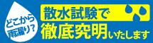 福山市、尾道市、府中市、神石高原町やその周辺エリアの雨漏り対策、散水試験もお任せください