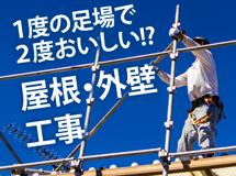 街の屋根やさん福山店では足場の有効活用をお勧めします