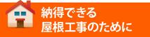 福山市、尾道市、府中市、神石高原町やその周辺エリアで納得できる屋根工事のために