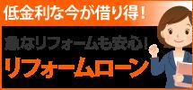 福山市、尾道市、府中市、神石高原町やその周辺エリアへ、福山店のリフォームローンです