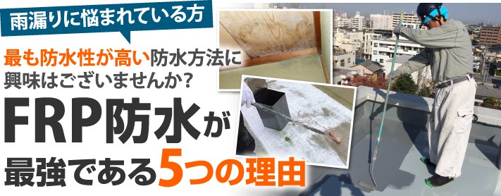 FRP防水が最強である5つの理由