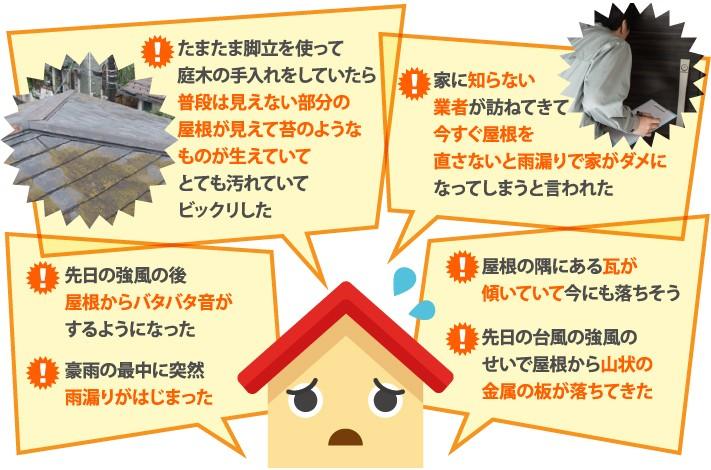 屋根に関するトラブル