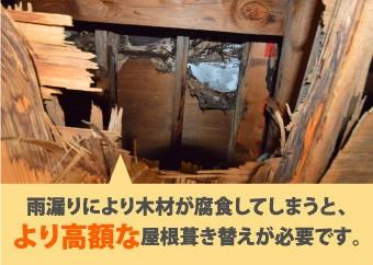 雨漏りにより木材が腐食してしまうとより高額な葺き替えが必要となります