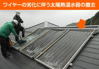 ワイヤーの劣化に伴う太陽熱温水器の撤去