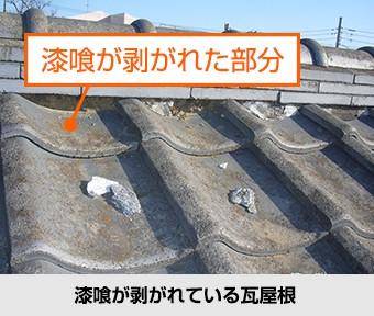 屋根の不具合 漆喰が剥がれている瓦屋根