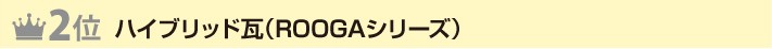 2位ハイブリッド瓦(ROOGAシリーズ)