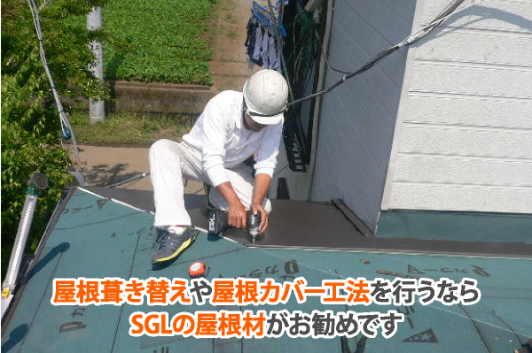 SGLの屋根材
