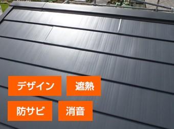 近年の金属屋根はデザイン・遮熱・防サビ・消音など優れています