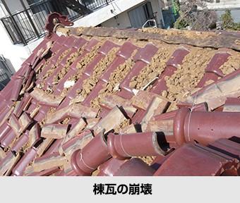 被災による棟瓦の崩壊