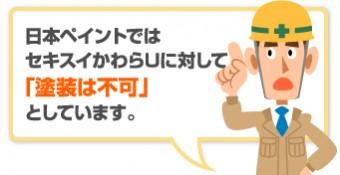 日本ペイントではセキスイかわらUに対して塗装不可としています