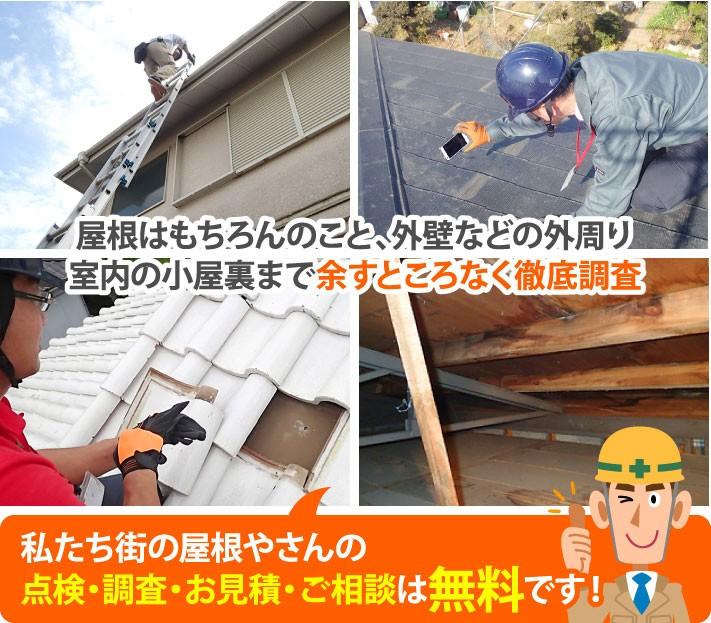 街の屋根やさんの点検・調査・お見積もりは無料です
