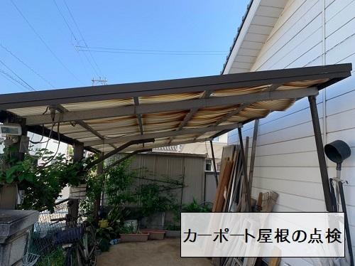 カーポート屋根無料点検