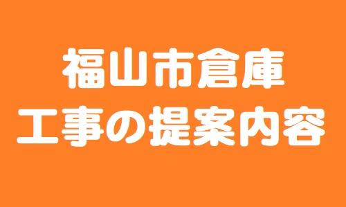 福山市倉庫工事の提案内容