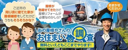 街の屋根やさん福山店無料点検
