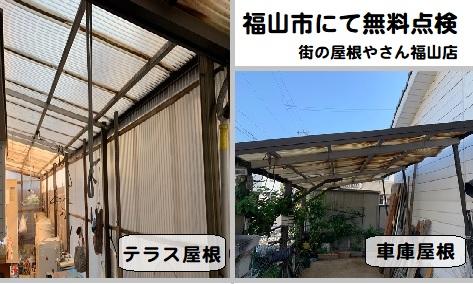 福山市でカーポート屋根・テラス屋根の無料点検|放置は危険!?
