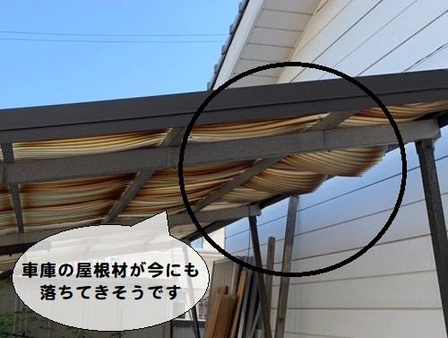 カーポート屋根無料点検中