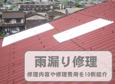 福山市の雨漏り修理10例|雨漏り修理費用は?