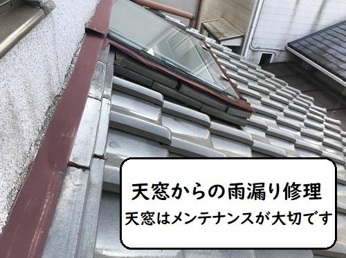 福山市で天窓からの雨漏りの調査|こんなシミはありませんか?