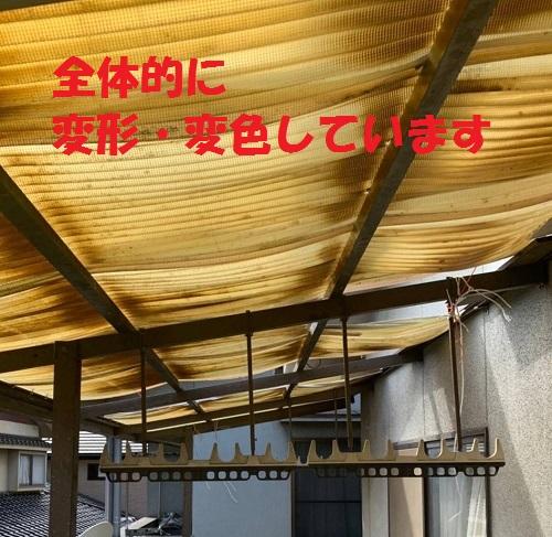 ベランダ屋根の変色・変形