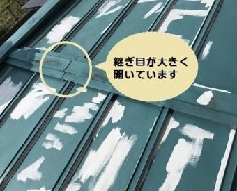 板金屋根調査