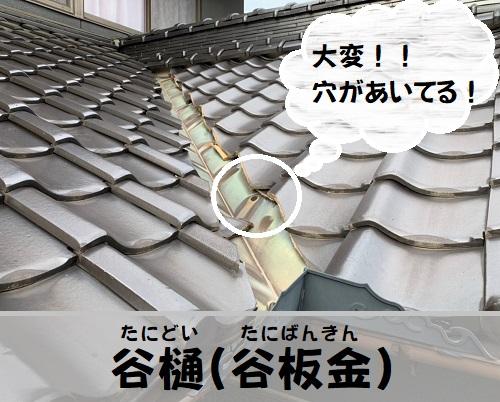 福山市で穴のあいた谷樋(谷板金)の修理|腐食、劣化の原因は?