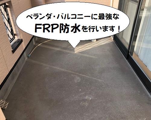 福山市にてベランダ・バルコニー防水工事|高い防水性のFRP防水