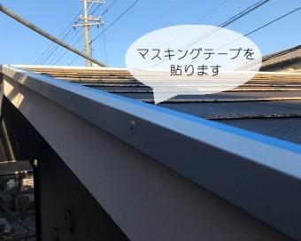 屋根塗装マスキング