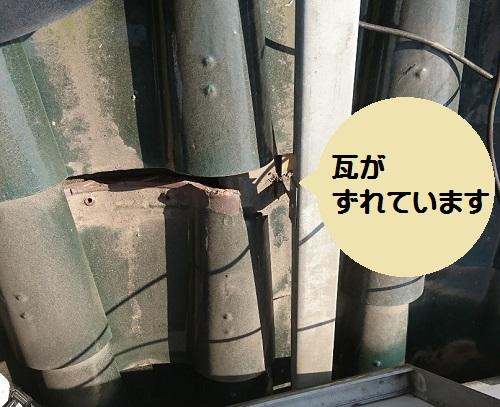 瓦屋根雨漏り補修