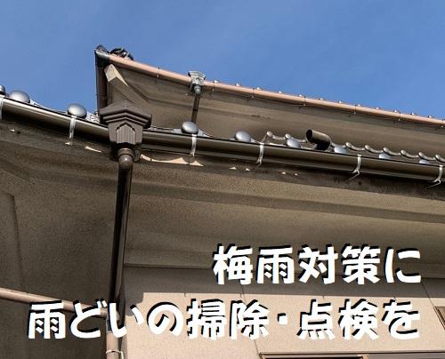 福山市で梅雨対策に雨どいの掃除・点検を【点検項目・修理費用】