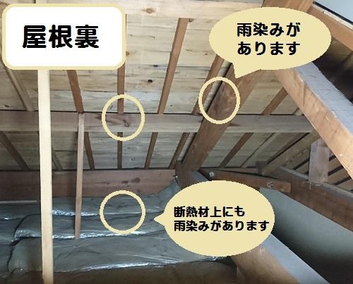 屋根裏雨漏り修理前