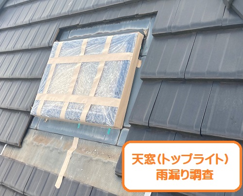 尾道市にて天窓(トップライト)の雨漏り調査