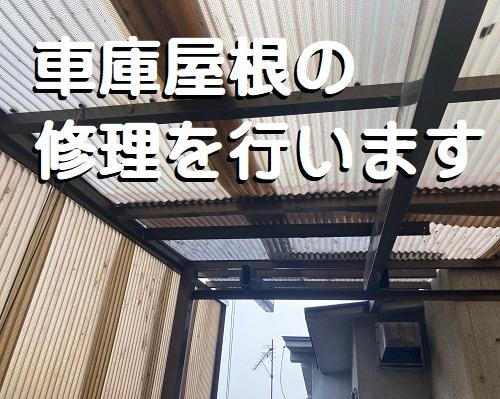 福山市で車庫屋根の修理|ポリカーボネート使用で安心!