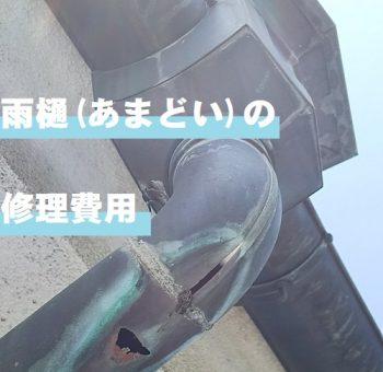 福山市での雨樋修理にかかる費用は?施工事例を7つ紹介!