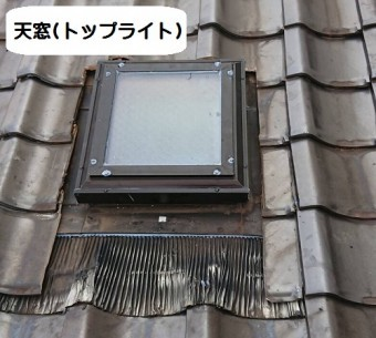 天窓(トップライト)の補修