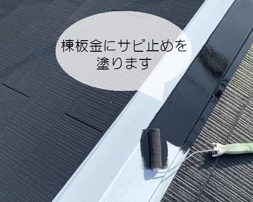 屋根塗装棟板金