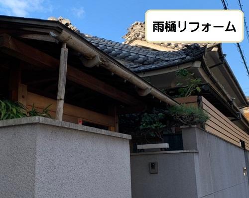 福山市での雨樋リフォームにいぶし雨とい「匠シリーズ」を使用