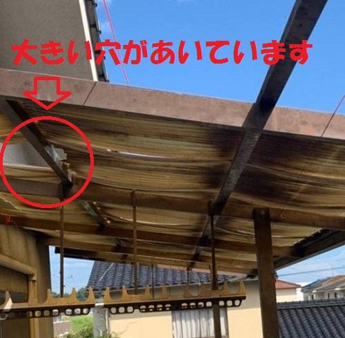 ベランダの屋根に大きい穴
