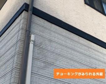 外壁塗装前調査チョーキング