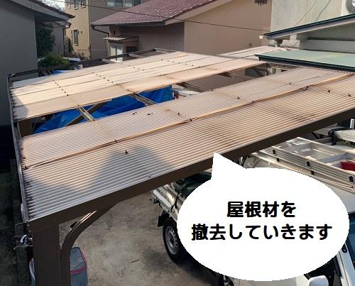 車庫屋根の撤去
