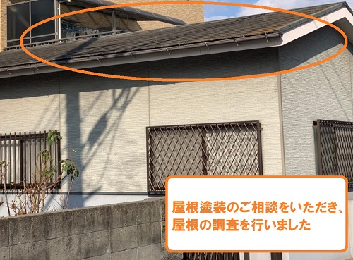 屋根塗装前の調査