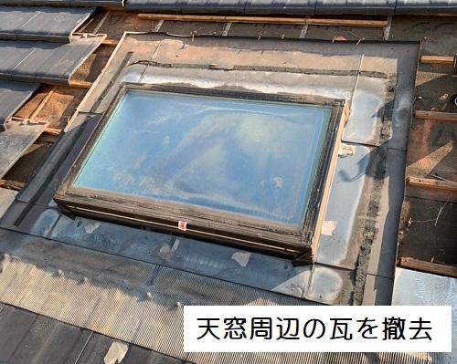 天窓周辺の瓦撤去