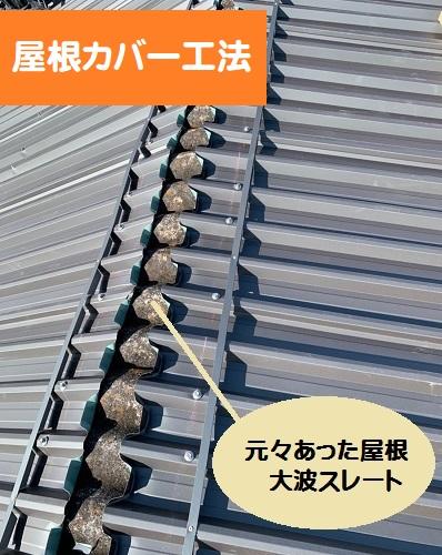 福山市倉庫屋根カバー