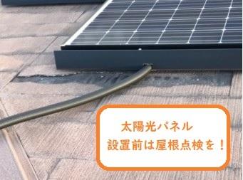 太陽光パネル設置前は屋根点検
