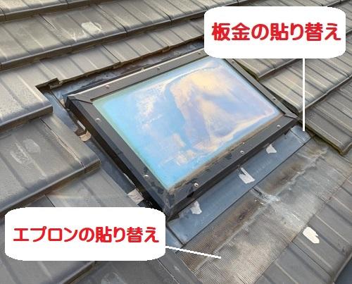 天窓修理前調査