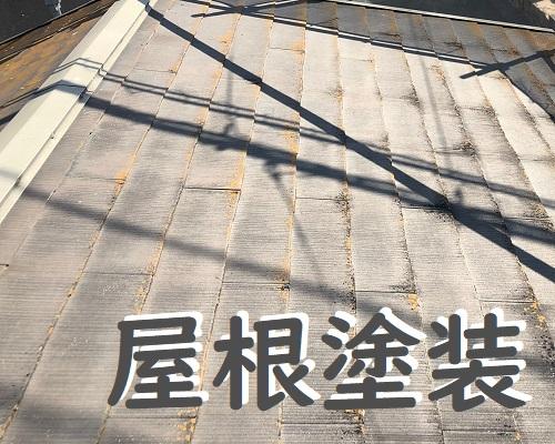 福山市の屋根塗装で防水性・外観が回復しました