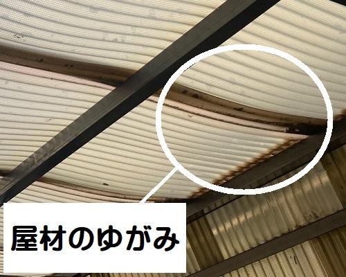 車庫屋根のゆがみ