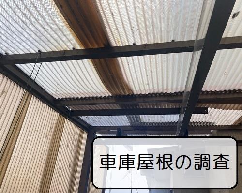 福山市にて車庫屋根の調査~屋根材のゆがみ・ずれ・変色~